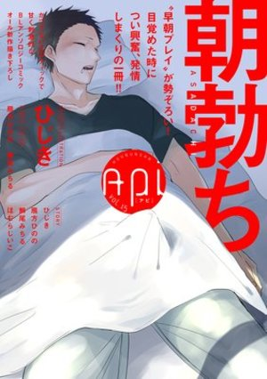 Api【電子版】 vol.15 朝勃ち特集