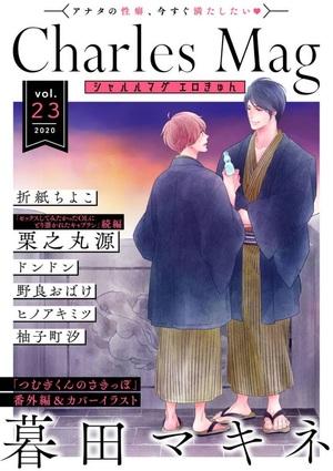 Charles Mag vol.23 -エロきゅん-