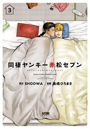 同棲ヤンキー 赤松セブン(3)