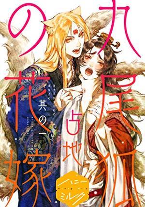 九尾狐の花嫁
