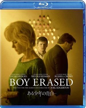 ある少年の告白 [Blu-ray]