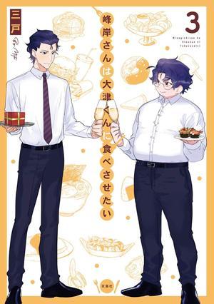 峰岸さんは大津くんに食べさせたい(3)