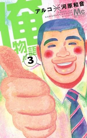 俺物語!! 3