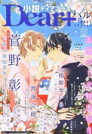 小説Dear+ Vol.81 2021ハル号