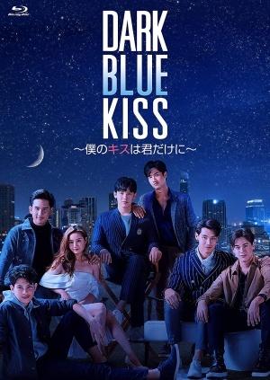 DARK BLUE KISS〜僕のキスは君だけに〜