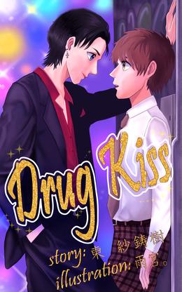 Drug Kiss