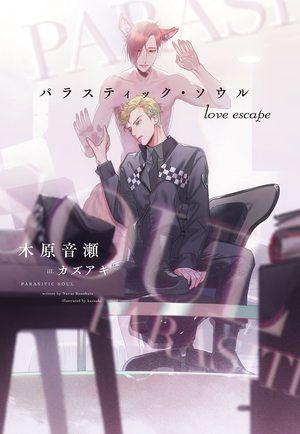 パラスティック・ソウル love escape