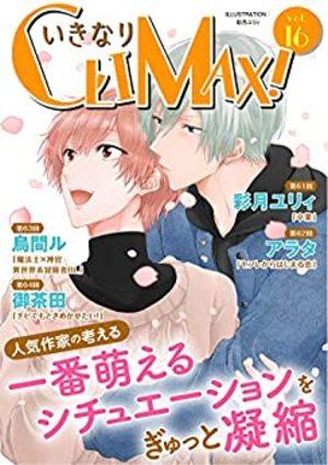 いきなりCLIMAX!Vol.16