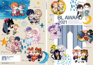 BL AWARD 2021 フェア特典小冊子