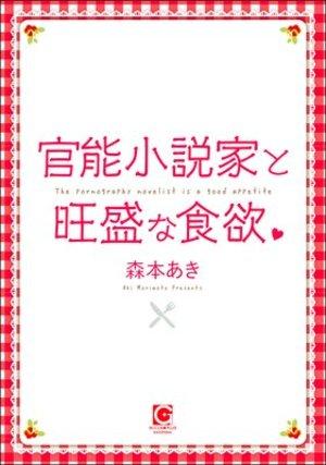 官能小説家と旺盛な食欲