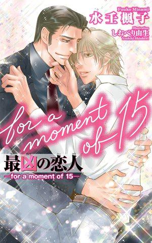 最凶の恋人 ―for a moment of 15―
