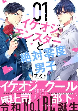 イケオジモンスターと絶対零度男子(1)