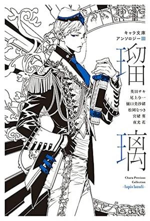 キャラ文庫アンソロジーIII 瑠璃 [式神の名は、鬼]番外編「最高の恋人は鬼でした」