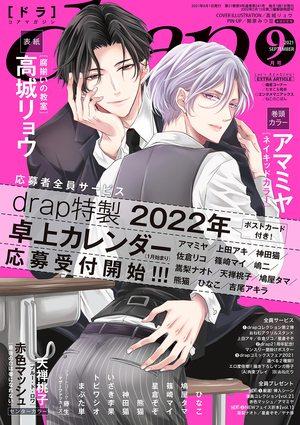 drap 2021年 9月号(雑誌著者等複数)