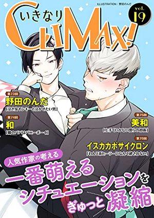 いきなりCLIMAX!Vol.19