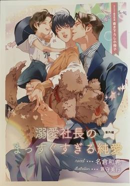 「溺愛社長のまっすぐすぎる純愛」コミコミ特典小冊子