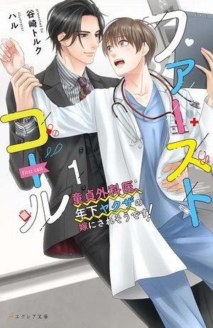 ファーストコール~童貞外科医、年下ヤクザの嫁にされそうです!~ (1)