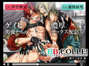 【完全版】ボイスドラマ BOY×BOY IDOL COLLECTION!! 緩六×光也編