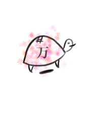 ミリオン亀